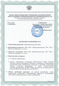 Гигиен сертификат-front