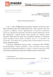 rus-16-LUKOIL-2