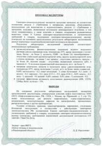 Гигиен сертификат-back