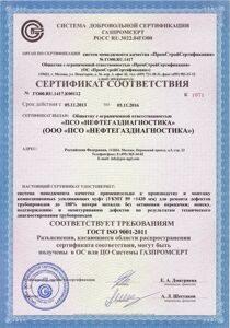 Gazpromcert